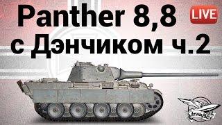 Panther mit 8,8 cm L-71 - с Дэнчиком - Часть 2