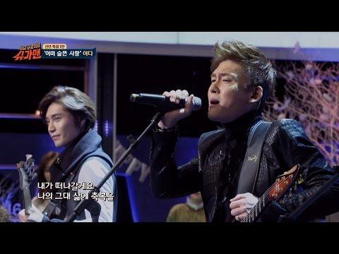 [희열팀] 슈가송 야다 '이미 슬픈 사랑'♪ 슈가맨 12회