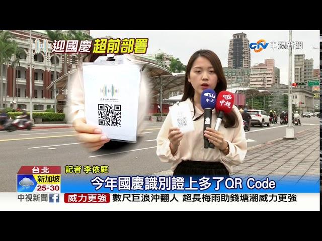 """國慶防疫四招 採""""實名制""""觀禮證多QR Code"""