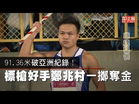 91.36米破亞洲紀錄! 標槍好手鄭兆村一擲奪金