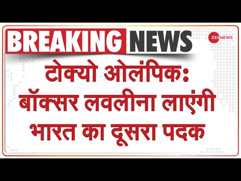 Tokyo Olympics: Boxer Lovlina पहुंची Semi-Finals में, India का Second Medal पक्का   Breaking News