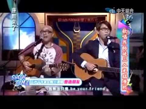 陶喆&王治平-普通朋友