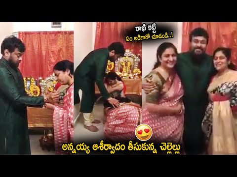 Video: Chiranjeevi celebrates Rakshabandhan with his sisters