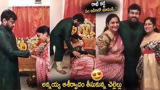 Video: Chiranjeevi celebrates Rakshabandhan with his siste..