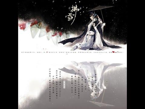 【劍三純陽劇情歌】拂雪 by 不才