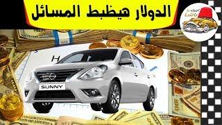 ملك السيارات | انخفاض قوي في اسعار السيارات نتيجة لهب ...