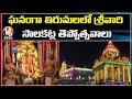 Tirumala Srivari Salakatla Teppotsavam On 2nd Day   Tirupati   V6 News