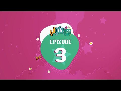 Hakawaty Episode 3 - سعادة كريم