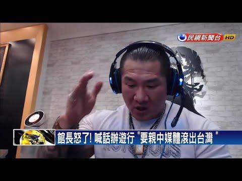 親中媒體滾出台灣! 黃國昌.館長6/23凱道辦遊行-民視新聞
