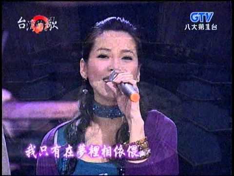 曾心梅+往事只能回味+難忘的人+洪榮宏+台灣的歌