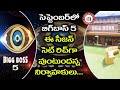Bigg boss season 5 telugu update   Host Nagarjuna   Bigg boss5 Telugu Contestants#Telugunewstv