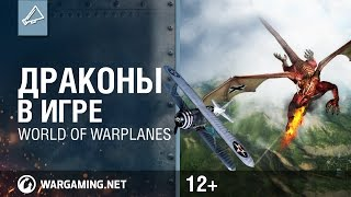 Превью: World of Warplanes. Драконы в игре