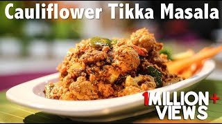 Cauliflower Tikka Masala   Gobi Tikka Masala   ChefHarpalSingh
