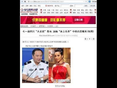 《今日点击》陆媒:徐才厚落马 汤灿