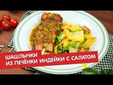 Шашлычки из печёнки индейки с салатом | Дежурный по кухне