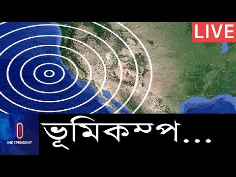 আতঙ্কিত হয়ে ঘর ছেড়ে বাইরে বের হয়ে আসেন অনেকেই    Earthquake    Bangladesh