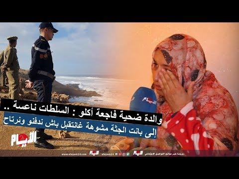 والدة ضحية فاجعة أكلو : السلطات ناعسة .. إلى بانت الجثة مشوهة غانتقبل باش ندفنو ونرتاح