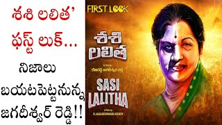 Sasi Lalitha Movie First Look: Based On Jayalalithaa- Keth..