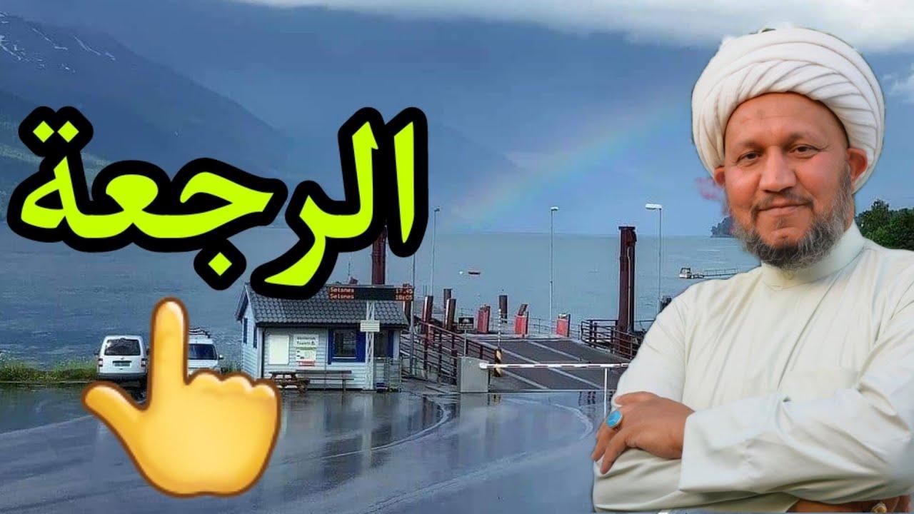 الرجعة : في مفهوم الشيعة الأمامية