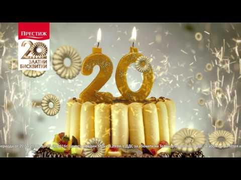 20 години Prestige: Тортата!