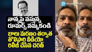 SP Charan strong counter against rumors on his father SP B..
