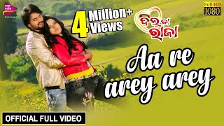 Aa Re Arey Arey   Official Full Video   Jyoti, Pinki   Dil Ka Raja - Odia Movie