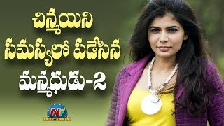 Chinmayi Gets Trolled For Sharing Manmadhudu 2 Teaser- Rah..