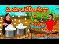 మాయా జలేబీ రాస్గుల్లా | Telugu Stories | Telugu Kathalu | Stories in Telugu | Moral Stories