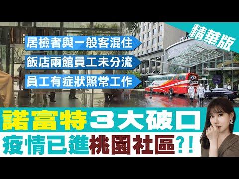 【張若妤報新聞】諾富特3大破口 疫情已進桃園社區?! @中天新聞 精華版
