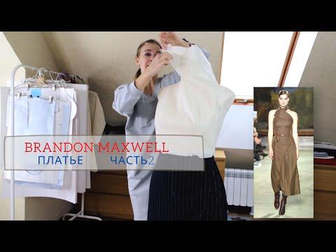 Моделирование платья Brandon Maxwell часть2. Лиф, хомут -воротник, провожаем 2020 год.