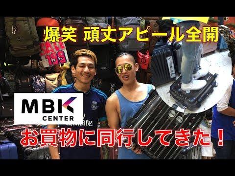 【タイ・バンコク】 巨大ショッピングセンターMBKでお土産購入 คนญี่ปุ่นช็อปปิ้งที่MBK กระเป๋าเดินทาง ลดได้แค่ไหน