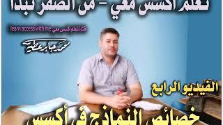 الفيديو الرابع - من سلسلة تعلم اكسس معي - من الصفر نبدأ - الاستاذ محمد جابر