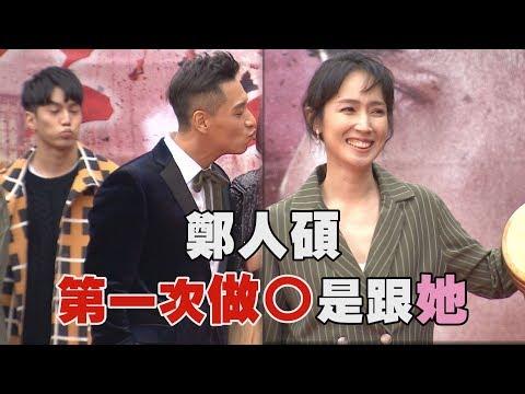 【寒單上映啦】鄭人碩第一次做〇獻給她 喊話想演偶像劇?!