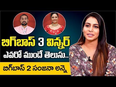 Bigg Boss 2 Sanjana Anne Reveals Bigg Boss 3 Telugu Winner