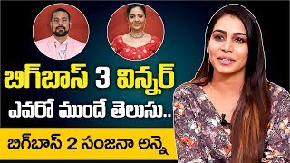 Bigg Boss 2 Sanjana Anne Reveals Bigg Boss 3 Telugu Winner..
