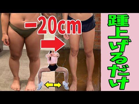 【美脚】たったの1分で太ももが細くなる特殊なスクワットのやり方
