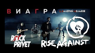 ВИА Гра ft Валерий Меладзе / Rise Against - Океан и три реки (Cover by Rock Privet)