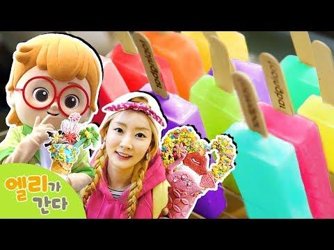 [엘리가 간다] 새 친구 이든과 나만의 특별한 아이스크림 만들기 | 엘리앤 투어
