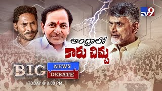 Big Debate: Federal Friendship in AP - Rajinikanth TV9..