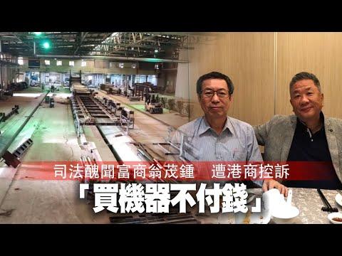 司法醜聞富商翁茂鍾 遭港商跨海視訊控訴「買機器不付錢」#獨家 | 台灣 蘋果新聞網