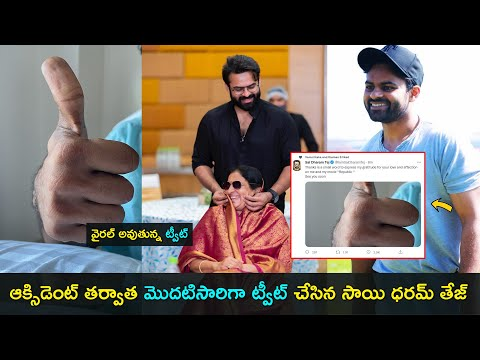 Sai Dharam Tej shares first post after the bike accident