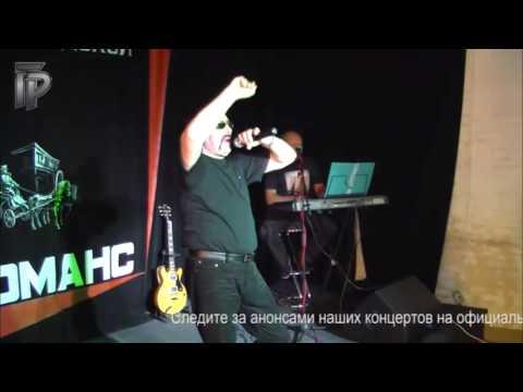 Бутырка - Халдей Москва театр песни Городской романс 29 06 13