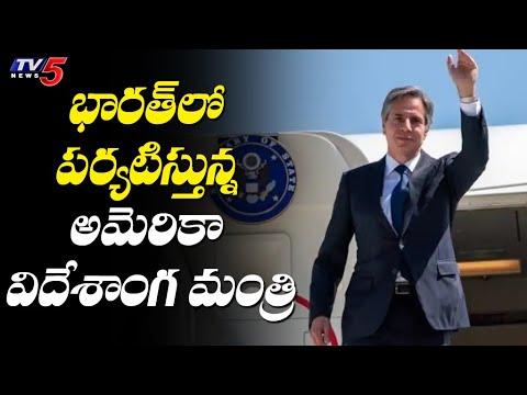 US secretary of state Antony Blinken begins his two-day India Visit | TV5 News Digital