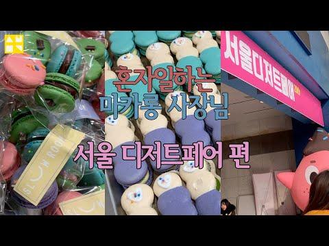 [숩]수빈로그 : 서울디저트페어 준비해요!