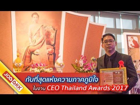JOBBKK กับที่สุดแห่งความภาคภูมิใจ ในงาน CEO Thailand Awards 2017