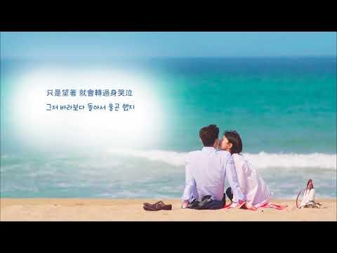 【中字】Davichi (다비치) - 今天也想念,想念/오늘도 그리워 그리워/Today I Miss You(當你沉睡時/당신이 잠든 사이에 OST Part.7)