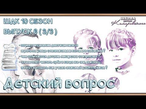 «Детский вопрос» (10 сезон 6 выпуск) — Доктор Комаровский