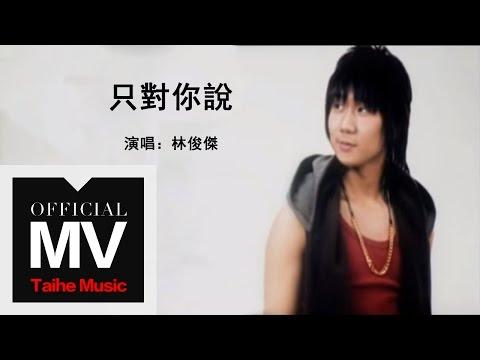 JJ Lin: Sarang Heyo 林俊傑 사랑해요 只對你說