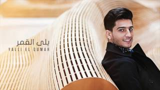 محمد عساف - يلى القمر | Mohammed Assaf - Yalli El Qumar     -