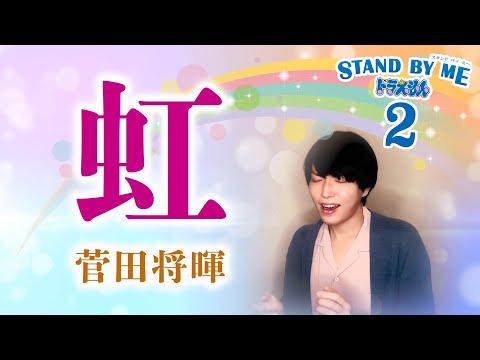 【フル】虹 / 菅田将暉  (映画「STAND BY ME ドラえもん 2」主題歌)【歌詞付き・歌ってみた(原曲+2)】